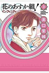 花のあすか組!∞インフィニティ(3) (祥伝社POP) Kindle版