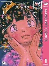 表紙: 圏外プリンセス 1 (マーガレットコミックスDIGITAL) | あいだ夏波