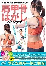 表紙: 肩甲骨はがしストレッチ 首、肩、腰の痛み、体の不調が消える! | 青龍堂