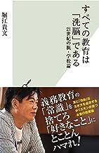 表紙: すべての教育は「洗脳」である~21世紀の脱・学校論~ (光文社新書)   堀江 貴文