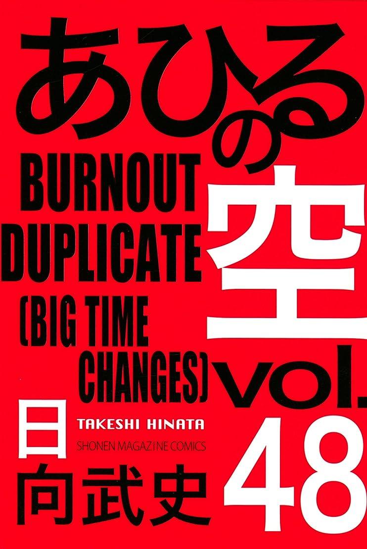 靄フォーク階あひるの空(48) BURNOUT DUPLICATE[BIG TIME CHANGES] (週刊少年マガジンコミックス)
