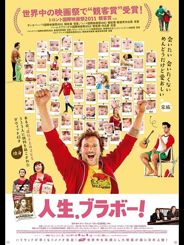 フィットピュー各人生、ブラボー! (字幕版)