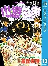 表紙: 幽★遊★白書 13 (ジャンプコミックスDIGITAL) | 冨樫義博