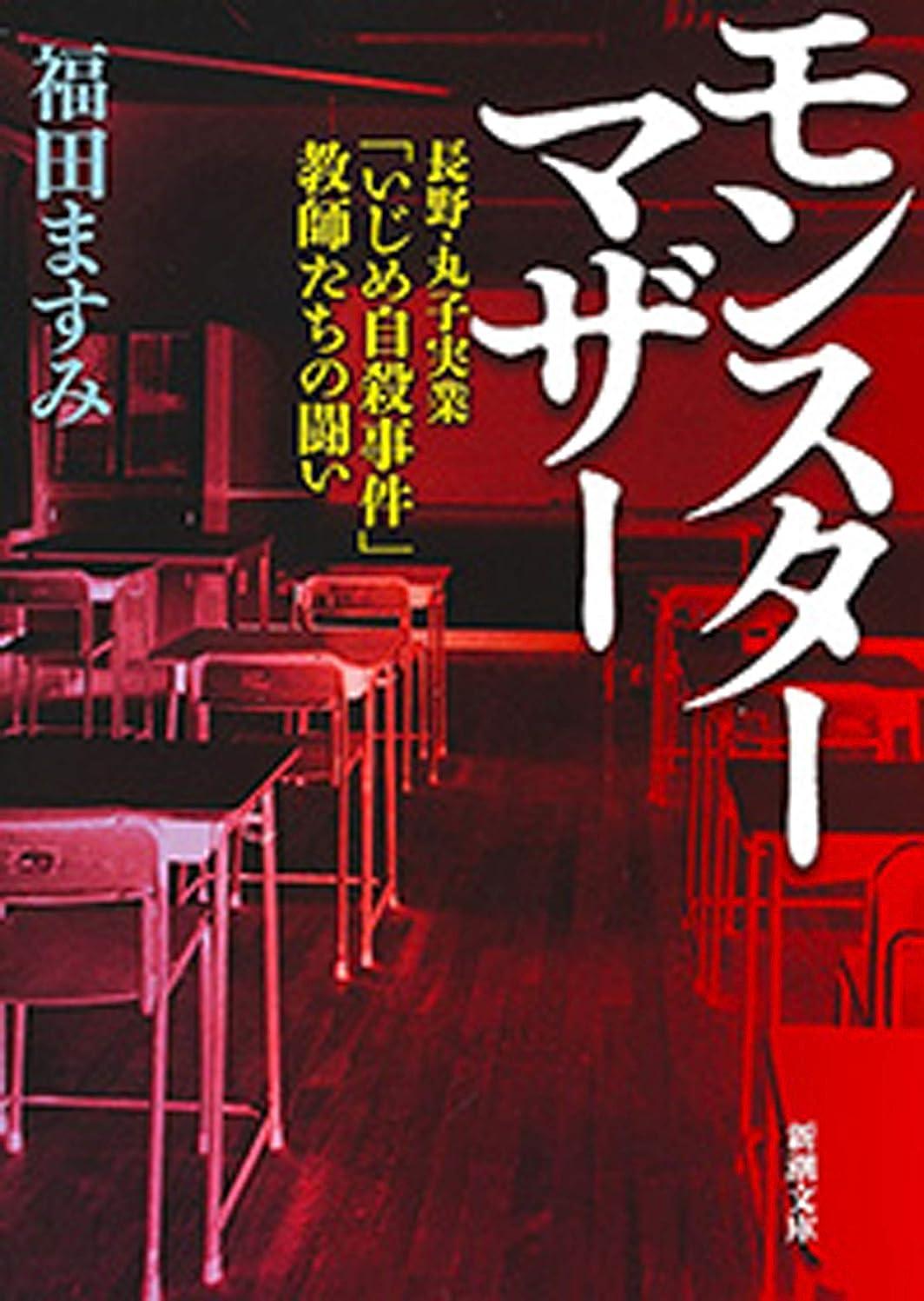 不適哀れなにやにやモンスターマザー―長野?丸子実業「いじめ自殺事件」教師たちの闘い―(新潮文庫)