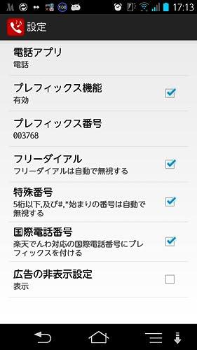 『らくでん -楽天でんわ用アプリ-』のトップ画像