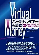 バーチャルマネーの法務〔第2版〕─電子マネー・ポイント・仮想通貨を中心に─
