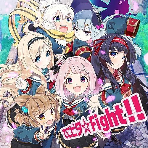 でこピタ☆Fight!!