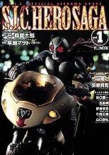 表紙: S.I.C. HERO SAGA vol.1 (ホビージャパンMOOK)   ホビージャパン編集部
