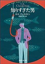 表紙: 知りすぎた男 (創元推理文庫) | G・K・チェスタトン