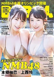 BUBKA(ブブカ) 2021年10月号 [雑誌]