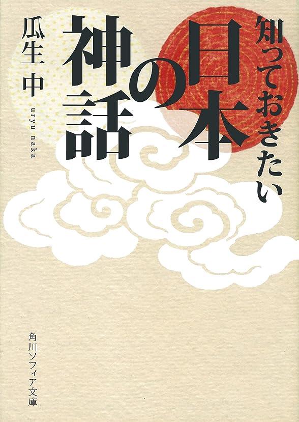 かわすメロドラマティック運動知っておきたい日本の神話 (角川ソフィア文庫)