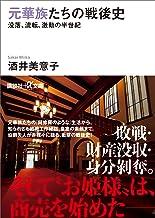 表紙: 元華族たちの戦後史 没落、流転、激動の半世紀 (講談社+α文庫)   酒井美意子