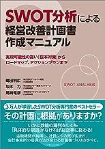 表紙: SWOT分析による経営改善計画書作成マニュアル | 坂本 力