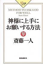 表紙: 神様に上手にお願いする方法 (KKロングセラーズ) | 斎藤 一人