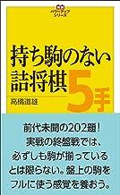 表紙: 持ち駒のない詰将棋5手 将棋パワーアップシリーズ | 高橋 道雄