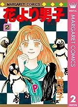 表紙: 花より男子 2 (マーガレットコミックスDIGITAL) | 神尾葉子