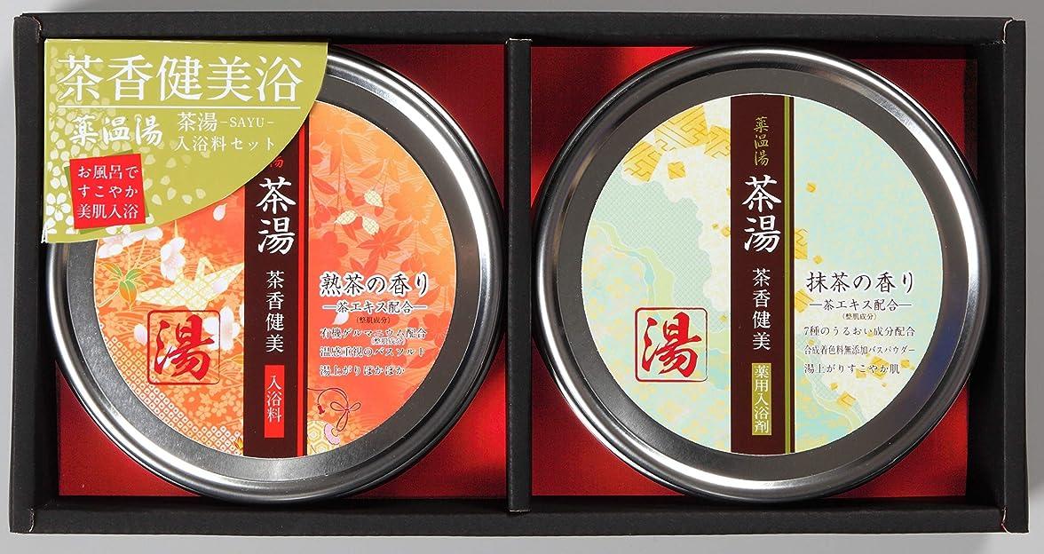 聖域ソフィー練習した薬温湯 茶湯ギフトセット POF-20