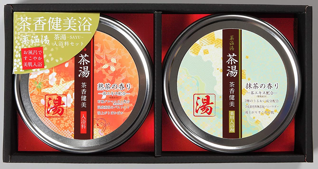 願望振り子ブラスト薬温湯 茶湯ギフトセット POF-20
