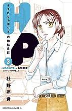表紙: H/P ホスピタルポリスの勤務日誌(3) (BE・LOVEコミックス) | 杜野亜希