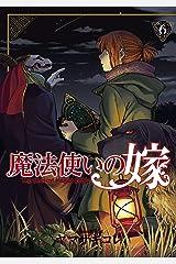 魔法使いの嫁 6巻 (ブレイドコミックス) Kindle版