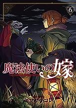 表紙: 魔法使いの嫁 6巻 (ブレイドコミックス) | ヤマザキコレ