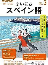 表紙: NHKラジオ まいにちスペイン語 2020年 3月号 [雑誌] (NHKテキスト) | NHK出版 日本放送協会