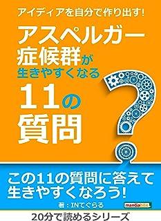 アイディアを自分で作り出す!アスペルガー症候群が生きやすくなる11の質問。20分で読めるシリーズ