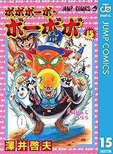 表紙: ボボボーボ・ボーボボ 15 (ジャンプコミックスDIGITAL) | 澤井啓夫