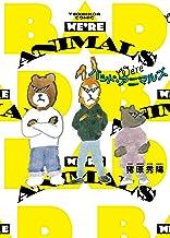 表紙: Were バッド・アニマルズ (ビームコミックス) | 猪原 秀陽