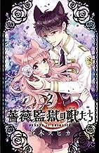 表紙: 薔薇監獄の獣たち 2 (プリンセス・コミックス)   蒼木スピカ