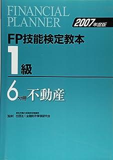 FP技能検定教本 1級〈6分冊〉不動産〈2007年度版〉
