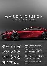 表紙: MAZDA DESIGN | 日経デザイン