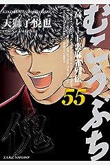 むこうぶち 高レート裏麻雀列伝(55) (近代麻雀コミックス) Kindle版