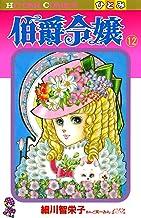 表紙: 伯爵令嬢 12 (ひとみコミックス) | 細川智栄子あんど芙~みん