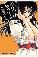 ボクだけ知ってる一宮さん 2 (ヤングアニマルコミックス) Kindle版