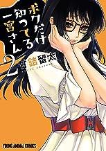 表紙: ボクだけ知ってる一宮さん 2 (ヤングアニマルコミックス) | 甘詰留太