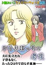 川島れいこ ファミリー・ウォーズ選集 Vol.08 ひとりぼっちの老後