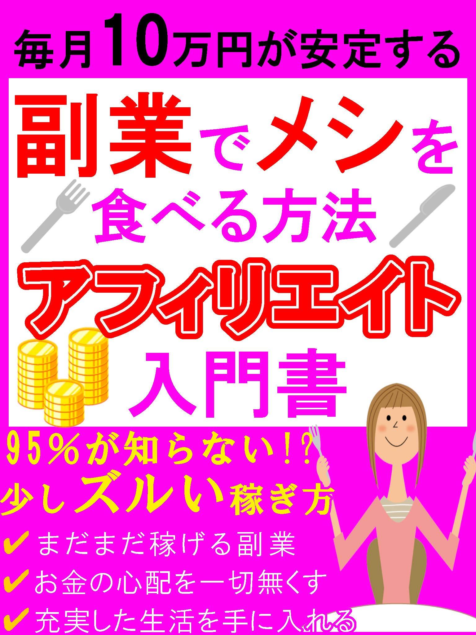 hukugyoudemesiwotaberuhouhouahuxirieitonyuumonnsyo (Japanese Edition)