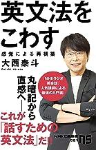 表紙: 英文法をこわす 感覚による再構築 (NHK出版新書)   大西 泰斗