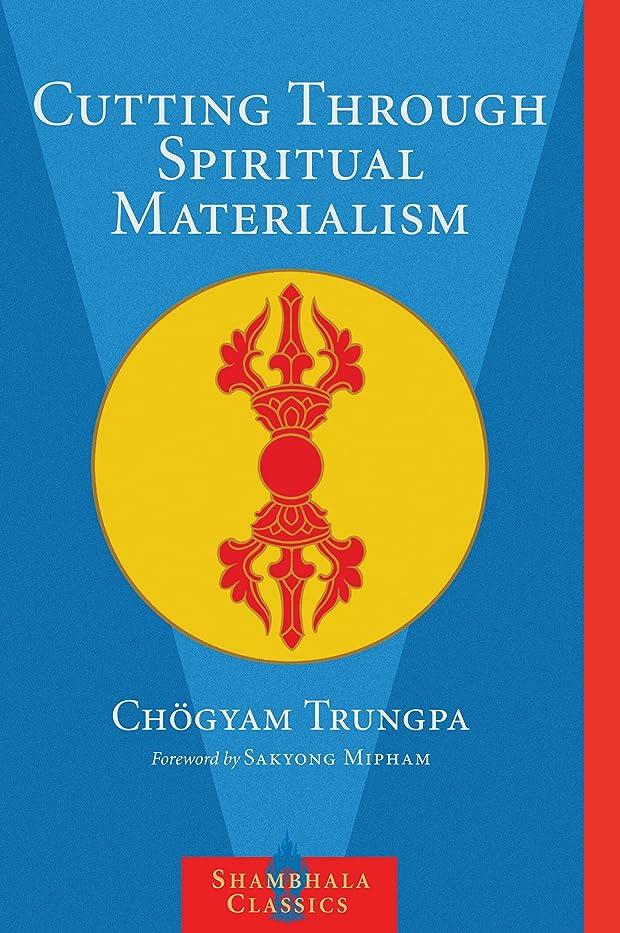ブロンズテザー十二Cutting Through Spiritual Materialism (English Edition)
