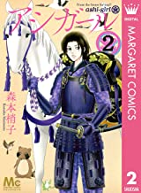 表紙: アシガール 2 (マーガレットコミックスDIGITAL) | 森本梢子