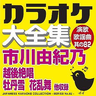 海峡氷雨 (オリジナル歌手:市川 由紀乃) (カラオケ)