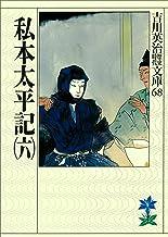 表紙: 私本太平記(六) (吉川英治歴史時代文庫) | 吉川英治