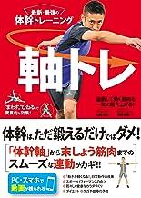表紙: 最新・最強の体幹トレーニング 軸トレ | 佐藤拓矢