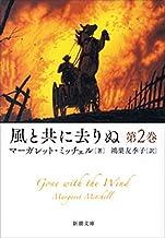 表紙: 風と共に去りぬ 第2巻(新潮文庫) | マーガレット・ミッチェル
