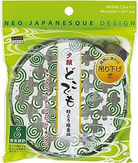 紀陽除虫菊 夕顔どこでも吊り下げ式の蚊とり線香皿 渦巻き緑1個