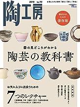 陶工房 No.93: お気に入りの器を「知る」「買う」「作る」 (SEIBUNDO Mook)