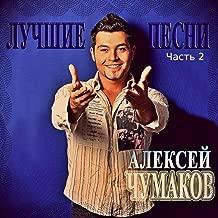 aleksey chumakov mp3