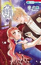 表紙: 黒伯爵は星を愛でる 6 (花とゆめコミックス) | 音久無