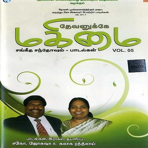 Nandri Nandri Nandri Ayyaa By Sis Hemaambika On Amazon Music
